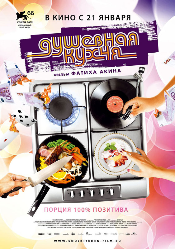 Soul Kitchen Poster #2