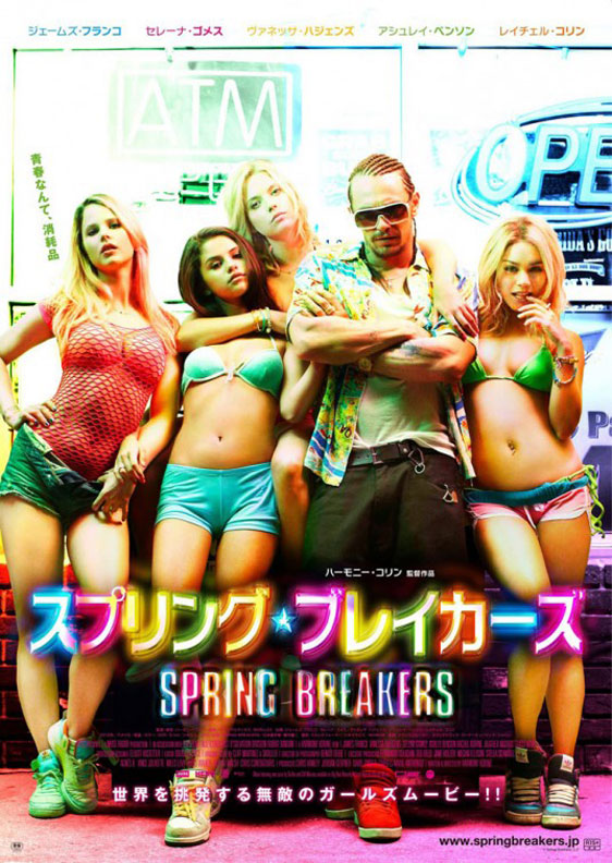 Spring Breakers Poster #16