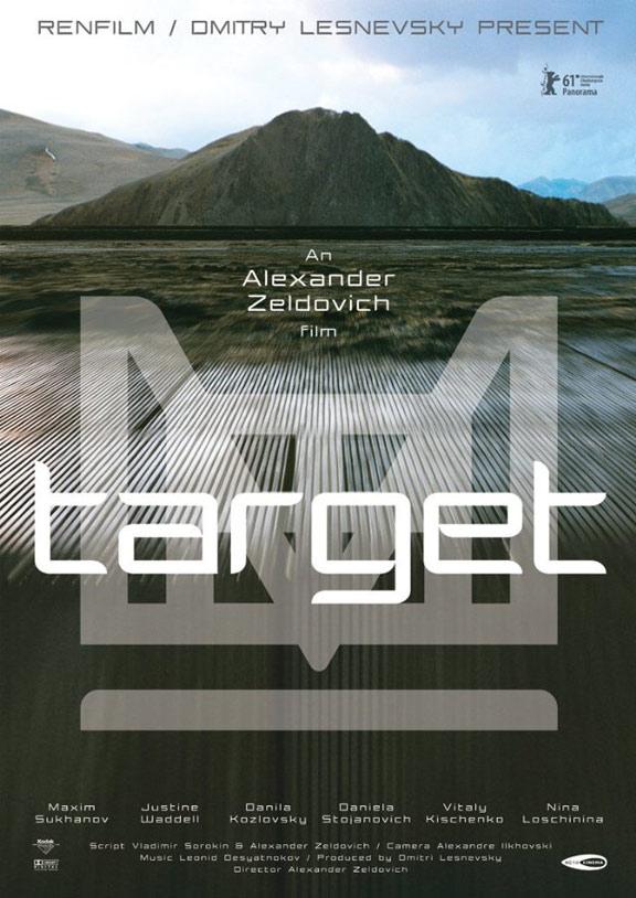 Target (Mishen) Poster