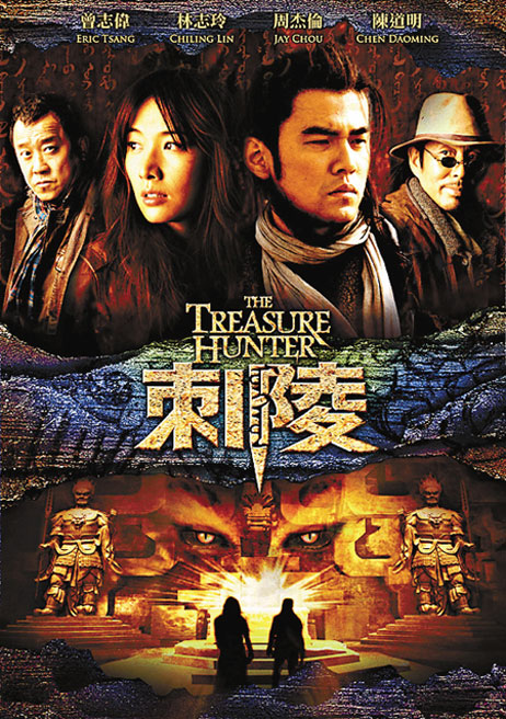 The Treasure Hunter Poster