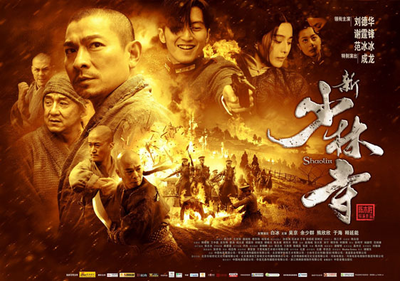 Shaolin Poster #4