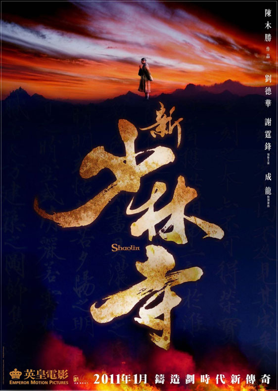 Shaolin Poster #5