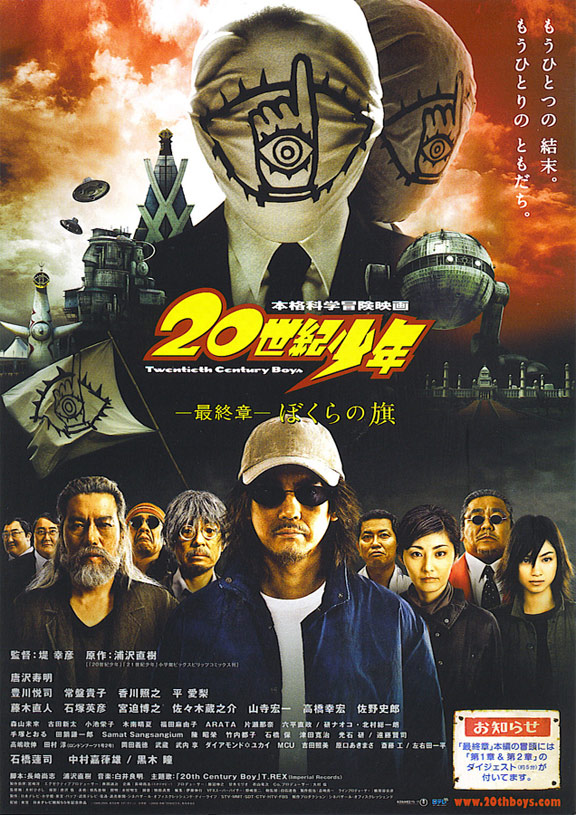 20th Century Boys 3: Redemption Poster