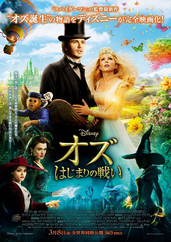 Oz The Great and Powerful Poster #7