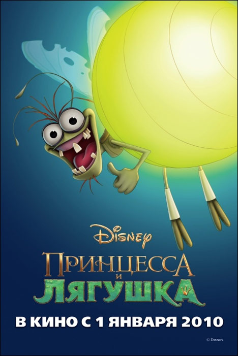 The Princess and the Frog Poster #11