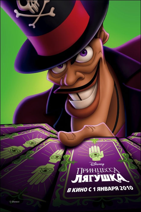 The Princess and the Frog Poster #13