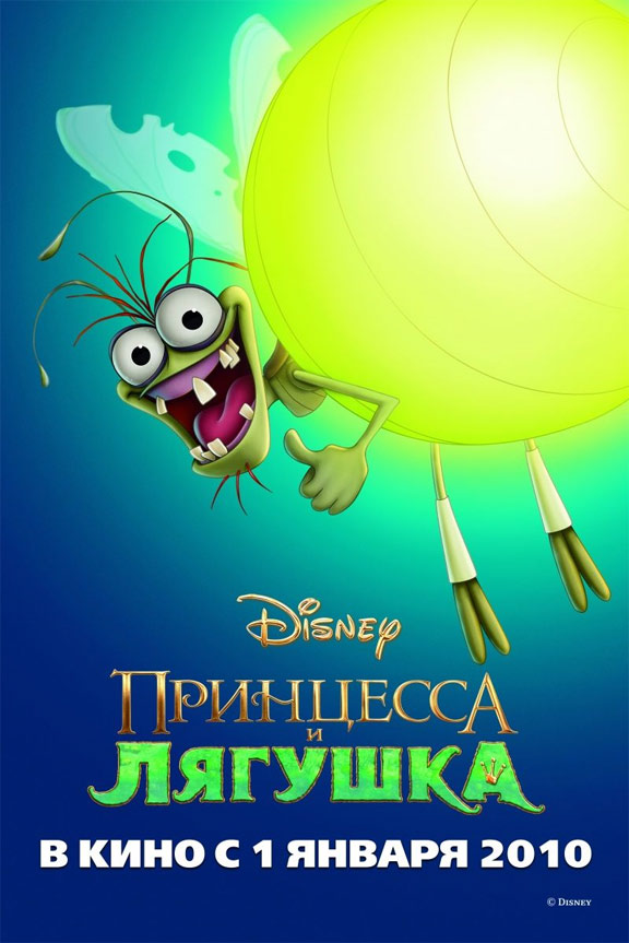 The Princess and the Frog Poster #14