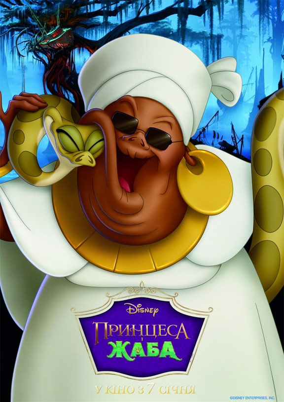 The Princess and the Frog Poster #15