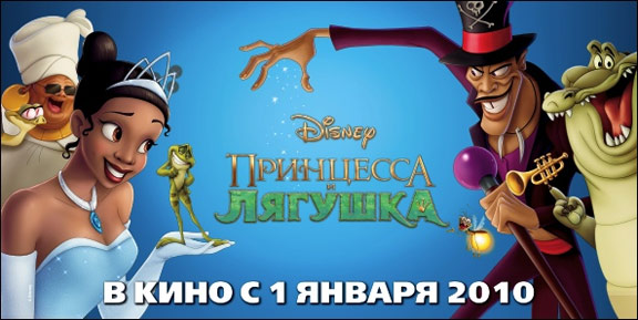The Princess and the Frog Poster #8