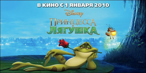 The Princess and the Frog Poster #9