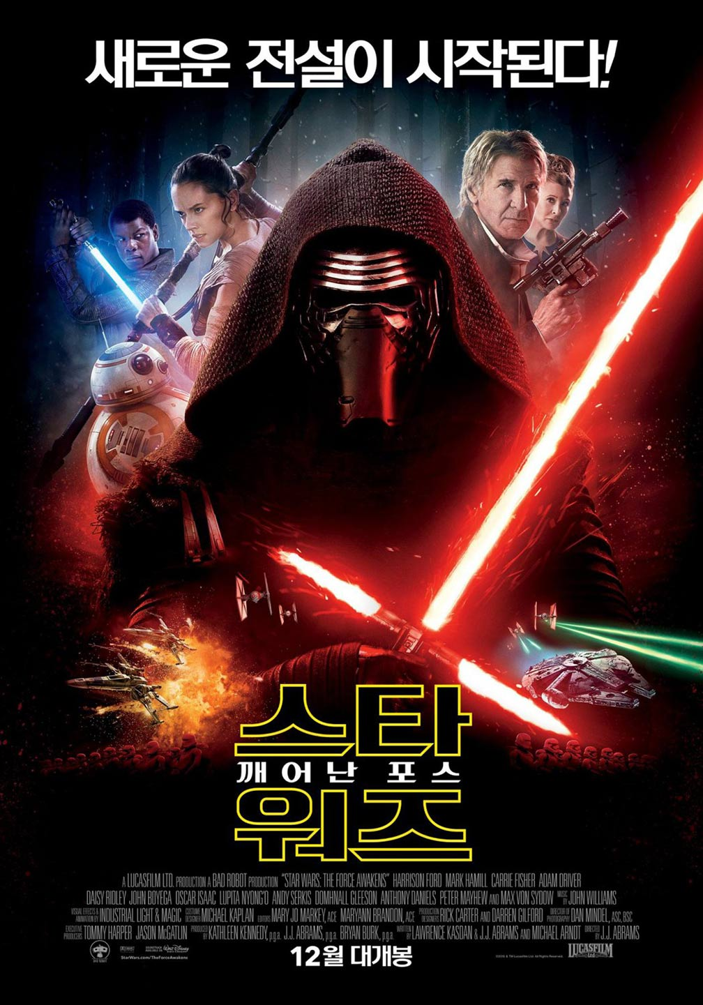 star wars episode vii the force awakens 2015 poster 1 trailer addict. Black Bedroom Furniture Sets. Home Design Ideas