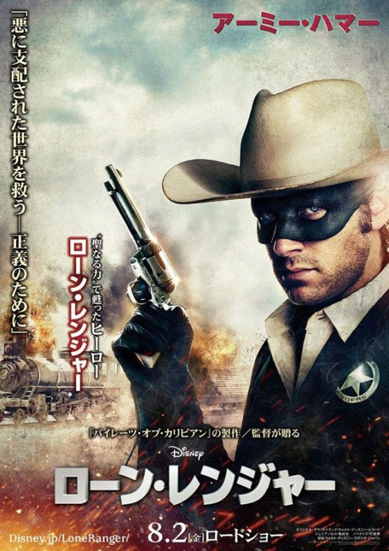 The Lone Ranger Poster #13
