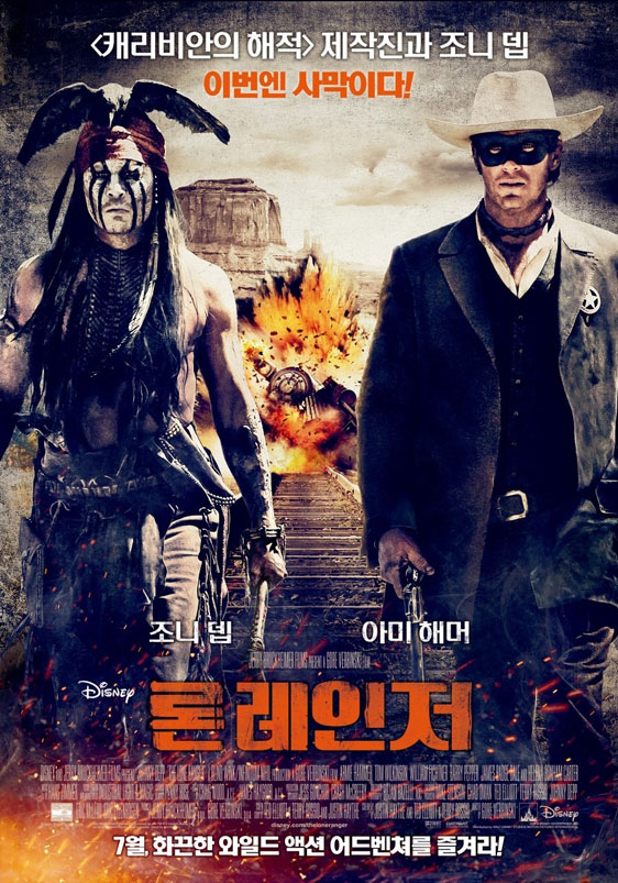The Lone Ranger Poster #17