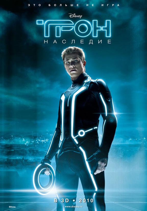 Tron Legacy Poster #19
