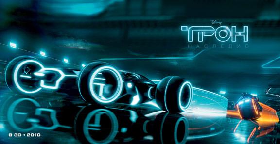 Tron Legacy Poster #23