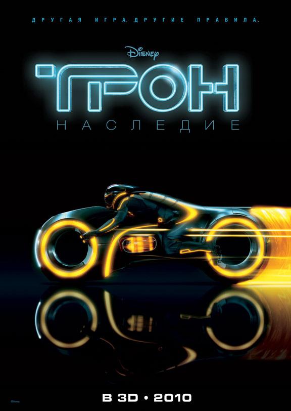 Tron Legacy Poster #24