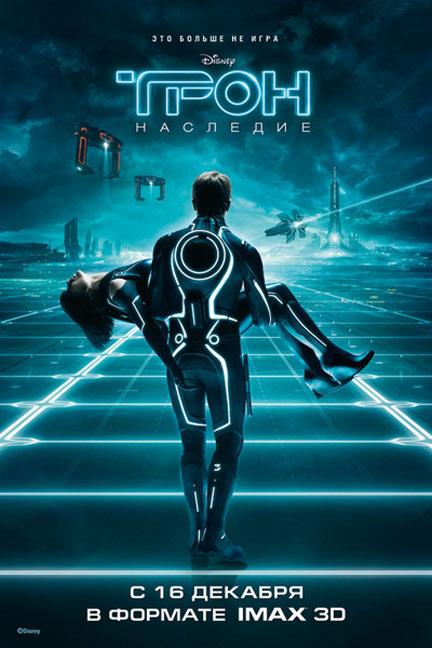 Tron Legacy Poster #38
