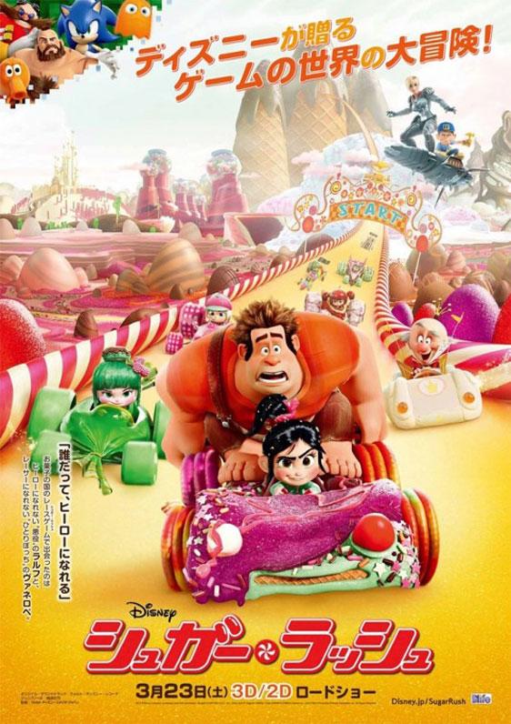 Wreck-It Ralph Poster #14