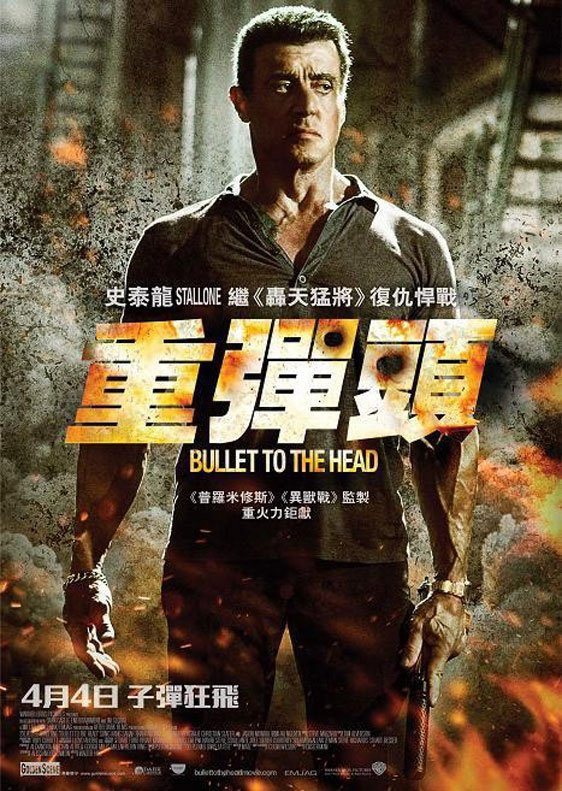Bullet to the Head Poster #7