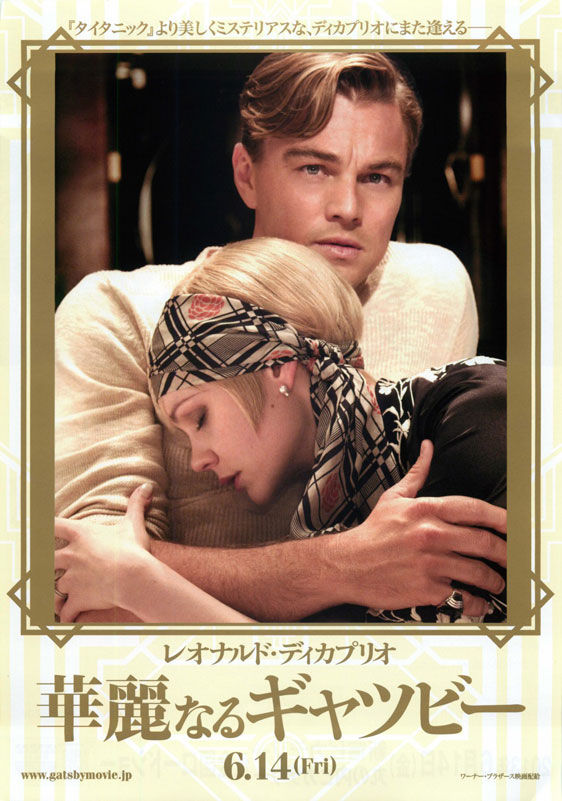 The Great Gatsby Poster #9