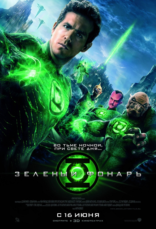 Green Lantern Poster #14