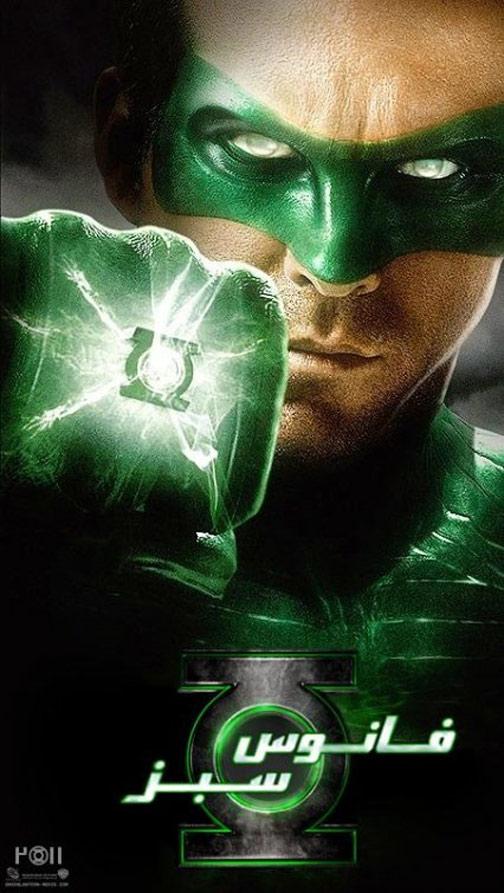 Green Lantern Poster #7