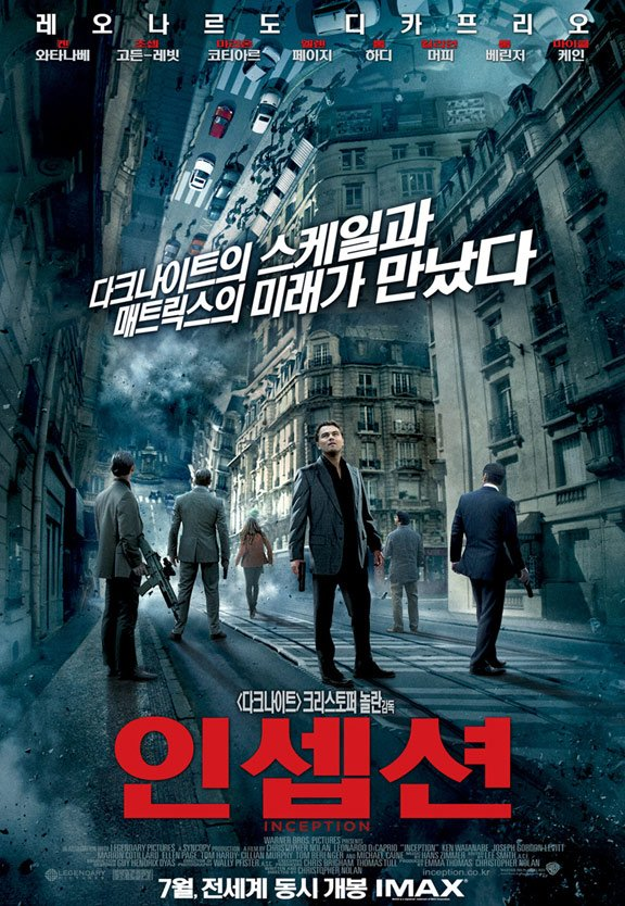 Inception Poster #16
