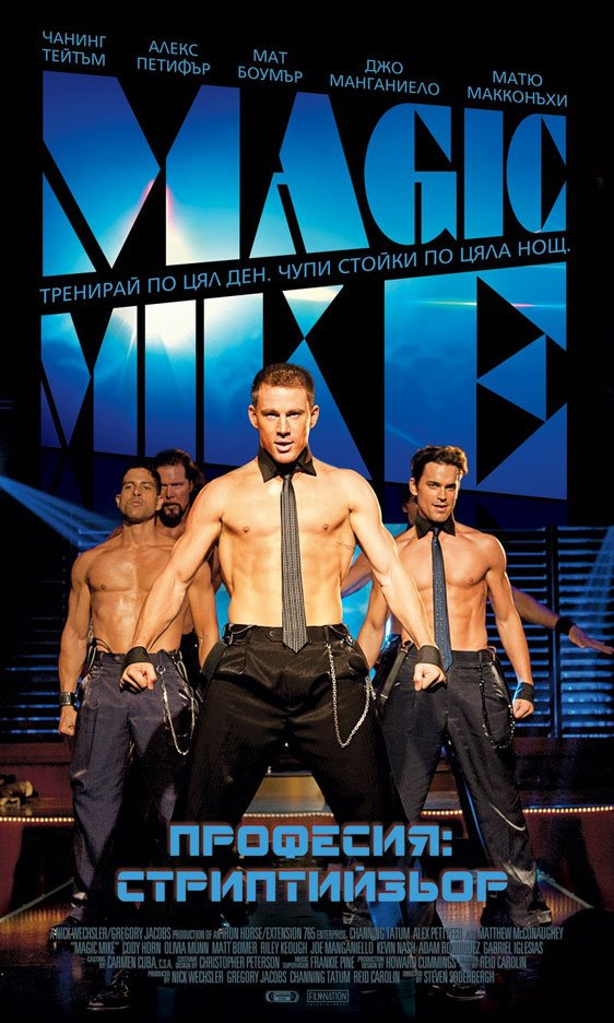 Magic Mike Poster #7
