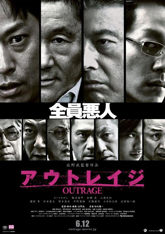 Outrage (Autoreiji) Poster #2