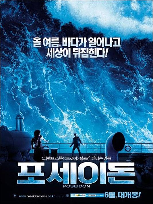 Poseidon Poster #3