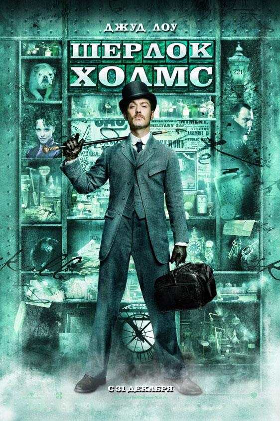 Sherlock Holmes Poster #11