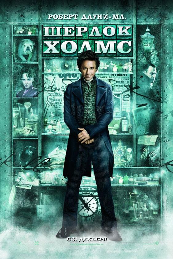 Sherlock Holmes Poster #12