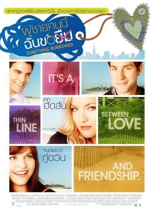 Something Borrowed Poster #2