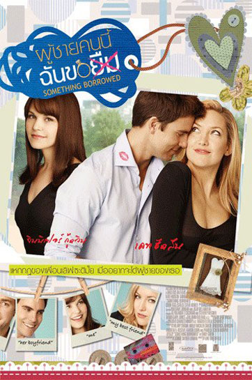 Something Borrowed Poster #3