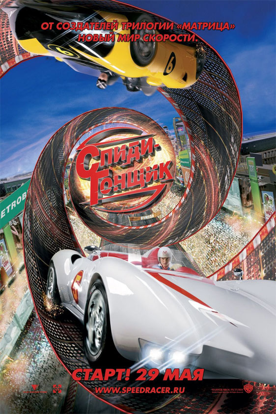 Speed Racer Poster #8