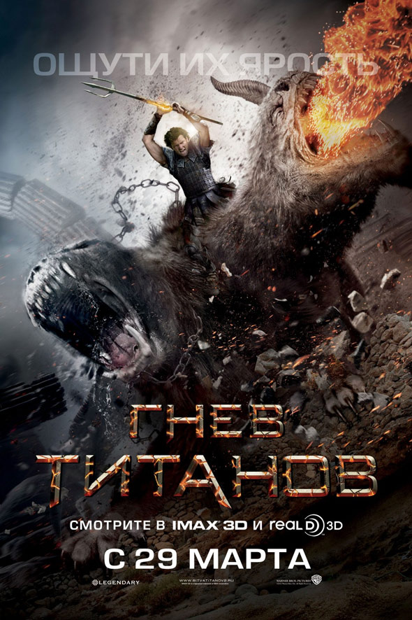 Wrath of the Titans Poster #6