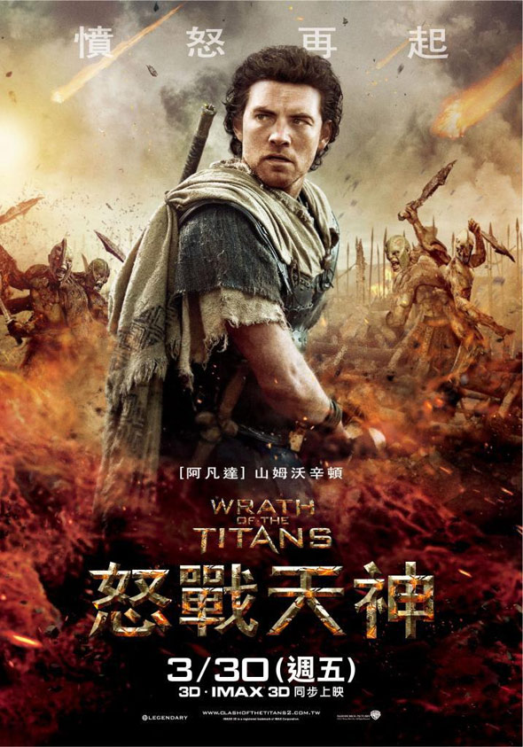 Wrath of the Titans Poster #7