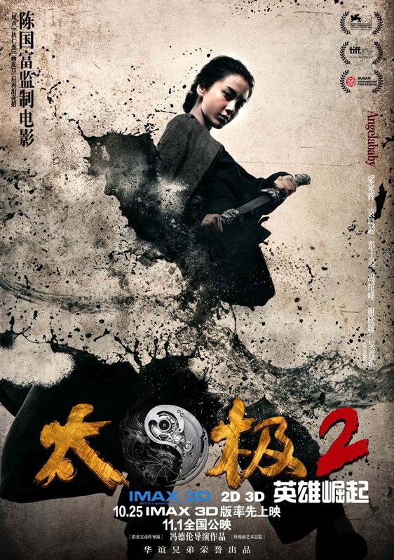 Tai Chi Hero Poster #5
