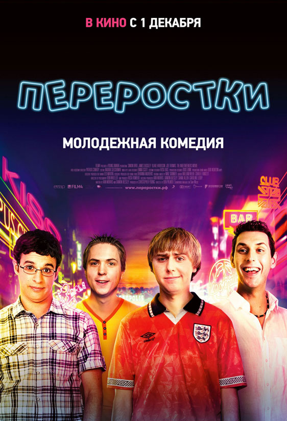 The Inbetweeners Poster #3