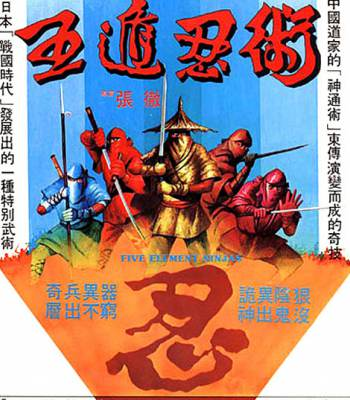 Five Element Ninjas (Ren zhe wu di)