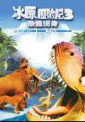 Ice Age: Dawn of the Dinosaurs (2009) Poster #5 Thumbnail