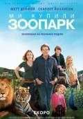 We Bought a Zoo (2011) Poster #5 Thumbnail