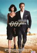 Quantum of Solace (2008) Poster #5 Thumbnail
