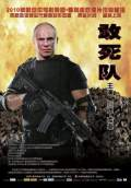 The Expendables (2010) Poster #27 Thumbnail