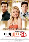 My Best Friend's Girl (2008) Poster #3 Thumbnail