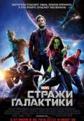 Guardians of the Galaxy (2014) Poster #8 Thumbnail
