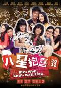 All's Well Ends Well (2011) Poster #1 Thumbnail