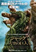 Jack the Giant Slayer (2013) Poster #23 Thumbnail