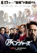 The Avengers (2012) Poster #34 Thumbnail