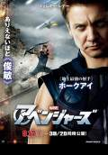 The Avengers (2012) Poster #40 Thumbnail